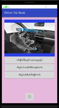Driver Tai Book (Beta-1)တႆး apk screenshot