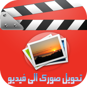 prank تحويل صورك الى فيديو icon