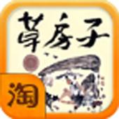 草房子 icon