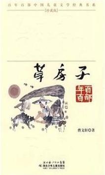草房子 poster