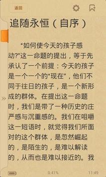 草房子 apk screenshot