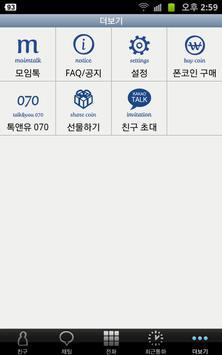 톡앤유 - 무료통화, 반값통화, 곰신필수어플 apk screenshot