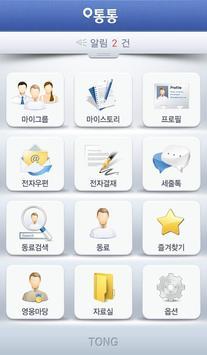 통통, 통으로 통하다(스마트폰) apk screenshot