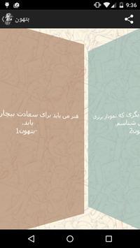Good Talks(Farsi) apk screenshot