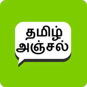 Tamil Anjal icon