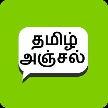 Tamil Anjal poster