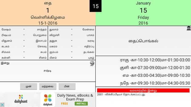 Tamil Calendar apk screenshot