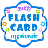 Tamil Flash Cards - Fruits icon