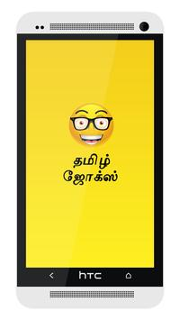 Latest Tamil Jokes & SMS poster
