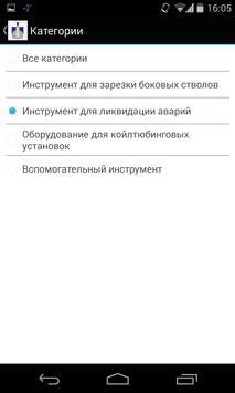Биттехника —каталоги продукции apk screenshot