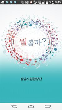 성남시립합창단 poster