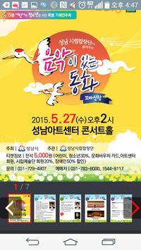 성남시립합창단 apk screenshot
