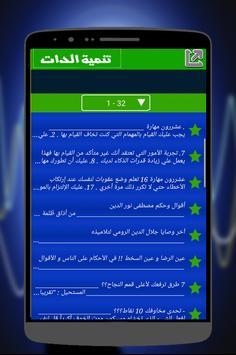 تنمية الدات والنجاح فى الحياة apk screenshot