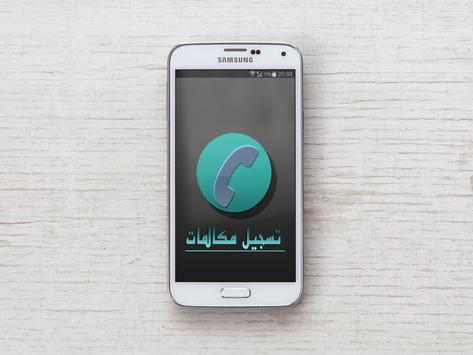 تسجيل المكالمات الهاتفية  2016 apk screenshot