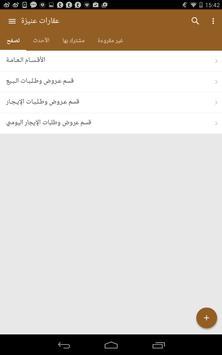 عقارات عنيزة apk screenshot