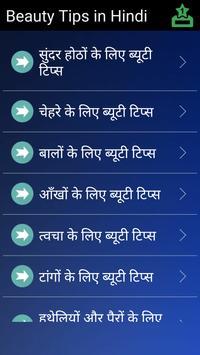 ब्युटी टिप्स हिन्दी मे poster