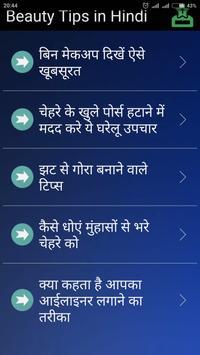 ब्युटी टिप्स हिन्दी मे apk screenshot