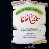 Tareekh Khulfa icon