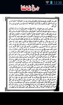 Tareekh Khulfa apk screenshot