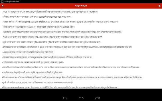 Bikkhatoder Ukti apk screenshot
