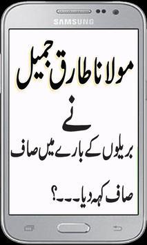 Tariq Jameel Top poster