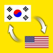 말해봐 번역기 (영어) icon