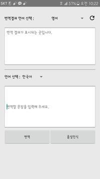 말해봐 번역기 (영어) poster