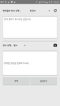 말해봐 번역기 (영어) apk screenshot
