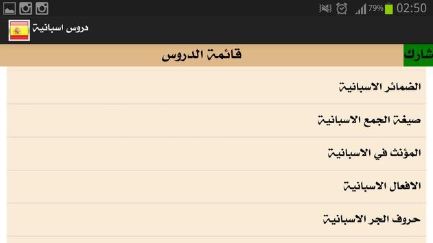 دروس في اللغة الاسبانية apk screenshot