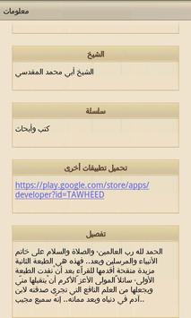 رسالتان في بدع المساجد poster