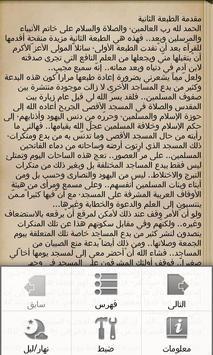 رسالتان في بدع المساجد apk screenshot