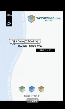 達人Cube ファイルストレージビューア apk screenshot