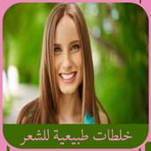 خلطات لتطويل الشعر وتنعيمه icon