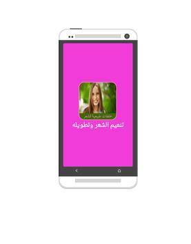 خلطات لتطويل الشعر وتنعيمه poster