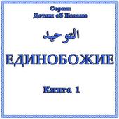 Единобожие. Книга 1 icon