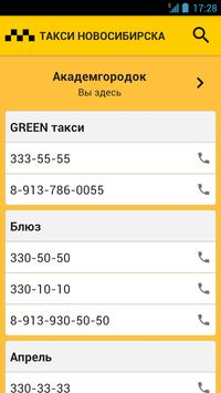 Такси Новосибирска poster