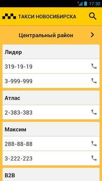 Такси Новосибирска apk screenshot