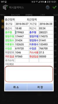 택시블랙박스 apk screenshot