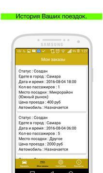Такси Регион Сервис apk screenshot