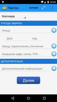 Такси ПРАЙД Краснодар poster