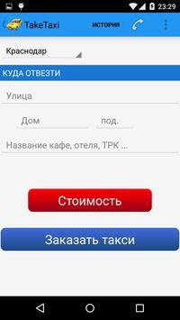 Такси ПРАЙД Краснодар apk screenshot
