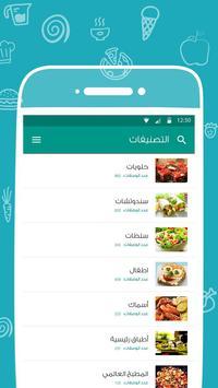 طبخة apk screenshot