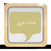 شات عربي joke icon