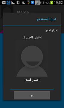 شات عربي joke poster