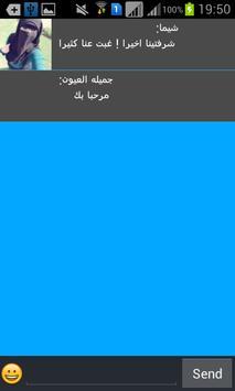 شات عربي joke apk screenshot