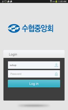 수협 상호금융 여신관련 제규정집 apk screenshot