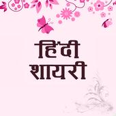 71000+ Hindi Shayari Dukan icon