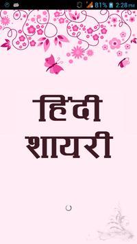 71000+ Hindi Shayari Dukan poster