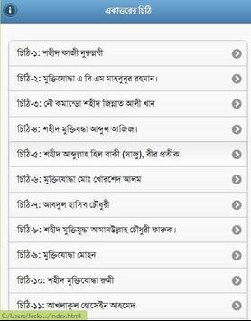 Ekattorer Chithi apk screenshot
