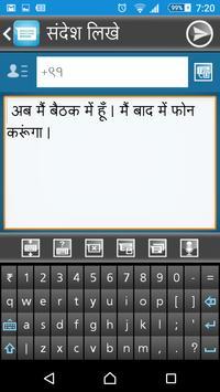 HN SMS apk screenshot